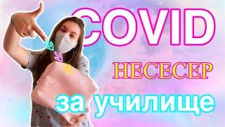 Спешен несесер за училище/Ерика Думбова/Erika Doumbova