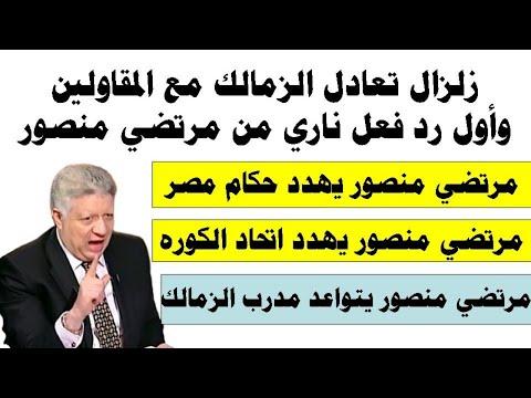 مرتضى منصور لمدرب الزمالك : ورحمة أمي ما هتدخل النادي تاني واول رد فعل غير متوقع بعد التعادل