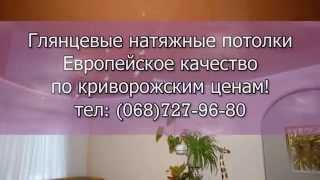 Натяжные потолки - Глянцевые (Лаковые) | Кривой Рог(, 2014-10-24T10:30:39.000Z)