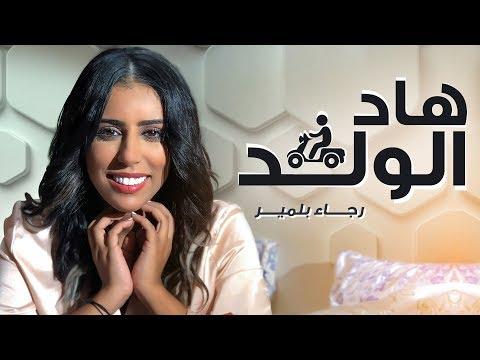 Rajaa Belmir - Had El Weld (EXCLUSIVE Music Video) | (رجاء بلمير - هاد الولد  (فيديو كليب حصري
