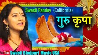 Jo Guru Kripa Kare: Bhajan & Tarana in Raag Darbari by Swasti Pandey