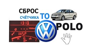 СБРОС счетчика ТО на VW POLO