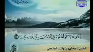 Full AlQur'an Juz' ( 22 ) Syaikh Mishary Al-Afasy