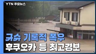 日 규슈 기록적 폭우 이어져...후쿠오카 등 3개 현 최고 경보 / YTN