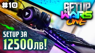 Setup за 12500лв в Setup One Wars - Епизод #10