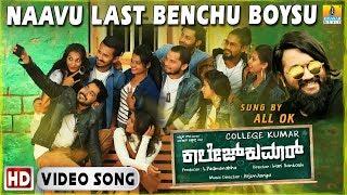 Naavu Last Benchu Boysu - College Kumar | All OK, Vasuki Vaibhav, Vyasaraj| Samyuktha| Jhankar Music
