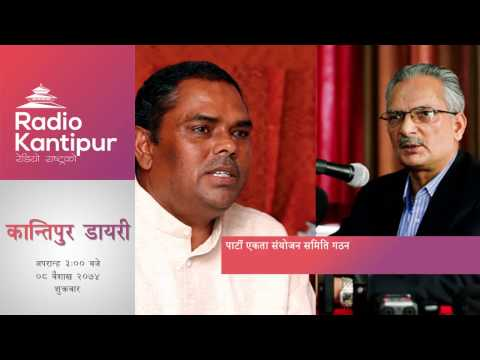 Kantipur Diary 3:00pm - 21 April 2017