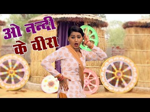 ओ नन्दी के बीरा !! O Nandi Ke Beera !! Ledies Lokgeet !! Shivani New Video Dance 2018