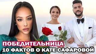 Финал Холостяка- 10 фактов о Кате Сафаровой- победительнице 8 сезона!