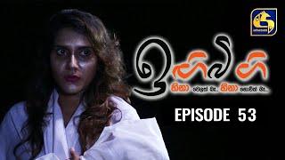 IGI BIGI Episode 53 || ඉඟිබිඟි II 05th December 2020 Thumbnail