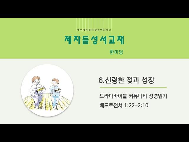 [제자들 성서교재] 한마당 - Chapter6
