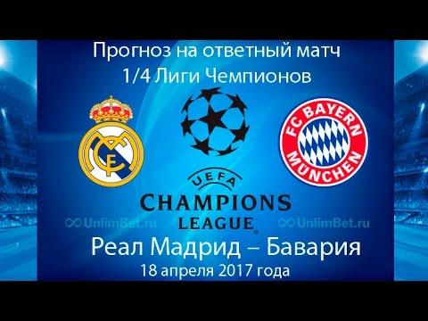 Реал Мадрид - Бавария 18.04.2017 прогноз и ставки