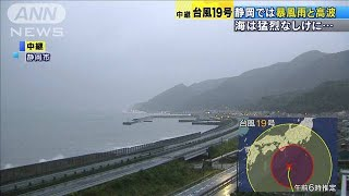台風19号 静岡は暴風雨と高波 海は猛烈なしけに・・・(19/10/12)