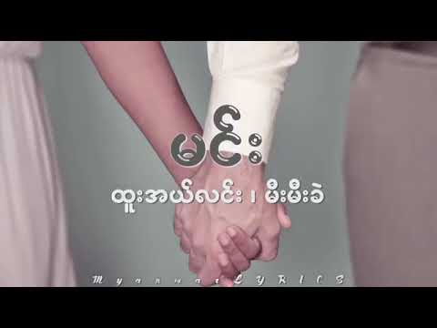 SG Friends group Myanmar song မင်း