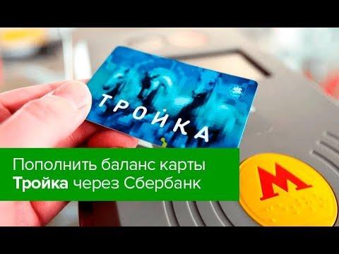Как пополнить карту тройку с банковской карты сбербанка