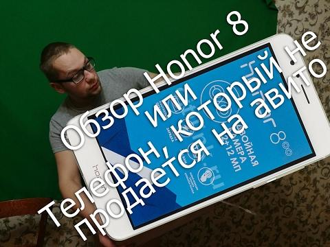 Обзор Honor 8 или телефон, который не продается на Avito