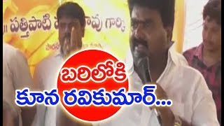 Kuna Ravi Kumar vs Thammineni Seetharam | BACK DOOR POLITICS | MAHAA NEWS