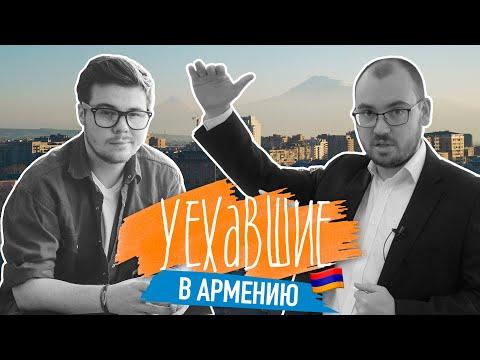 Зачем переезжать в Армению? | Русские в Армении о жизни, бизнесе и трудностях страны [УЕХАВШИЕ]