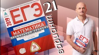Решаем ЕГЭ 2019 Ященко Математика профильный Вариант 21
