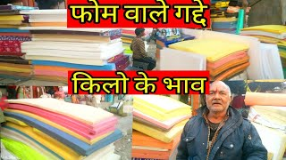 गद्दे खरीदे किलो के भाव सबसे सस्ते गद्दे Delhi Market Cheapest Mattresses In Delhi