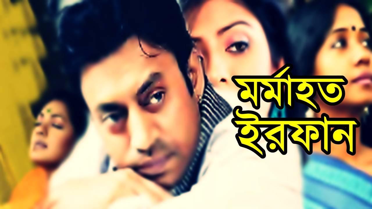 ডুব সিনেমা নিয়ে মর্মাহত হয়ে যা বললেন ইরফান খান। Irfan Khan | Doob Movie News