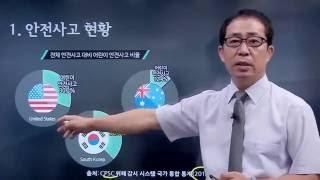 [교육사랑연수원] 국내외 안전사고 현황(직무)