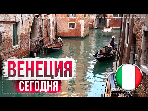 Венеции больше нет? Как выглядит Венеция после наводнения 2019 | Италия