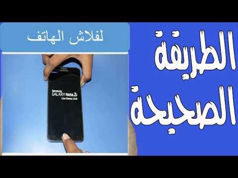 فلاش جميع هواتف سامسونج flash Samsung @TELEPHONE Le Groupe @