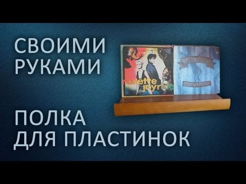 видео: Полка для виниловых пластинок своими руками (record shelf)