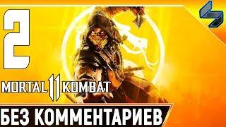 MORTAL KOMBAT 11 ➤ Часть 2 Прохождение Без Комментариев ➤ Старые Знакомые ➤ PS4 Pro [1440p 60FPS]