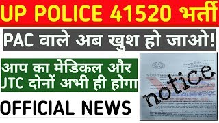 UP POLICE 41520 PAC MEDICAL DATE   UPP 2018 PAC MEDICAL NEWS   UPP 41520 PAC TRAINING NOTICE