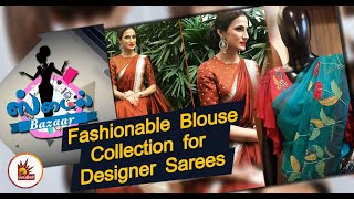 Trendy and Fashionable Blouse Collection for Designer Sarees | Style Bazaar