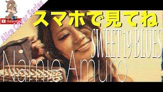 Alice cover series #Aliceの懐かシリーズ Alice - 安室奈美恵 / SWEET...