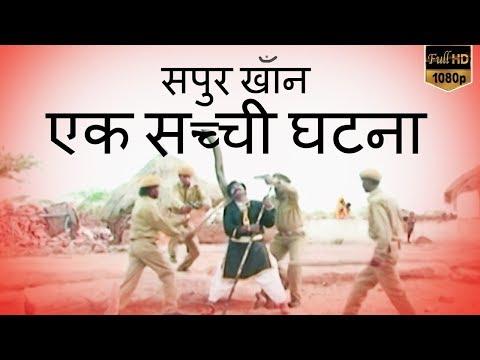 राजस्थान की एक सच्चीघटना || सपुर खान || Habib Khan | Pmc Rajasthani