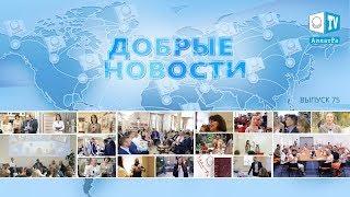 Глобальное Партнерское Соглашение АЛЛАТРА: опыт и практика.Встреча участников в Чехии.Добрые Новости