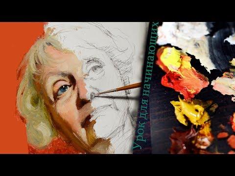 Видеоурок маслом портрет