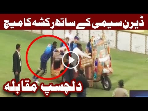 Darren Sammy Ka Funny Match - Headlines and Bulletin - 09:00 PM - 12 September 2017