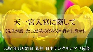 2016/12/25 日本サンクチュアリ協会礼拝 https://www.sanctuary-jp.org/
