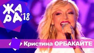 Download Кристина Орбакайте  -  Пьяная вишня (ЖАРА В БАКУ Live, 2018) Mp3 and Videos
