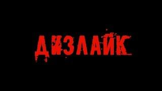 ДИЗЛАЙК(, 2016-12-24T20:18:58.000Z)