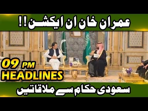 News Headlines - 09:00 PM | 22 October 2018 | Neo News