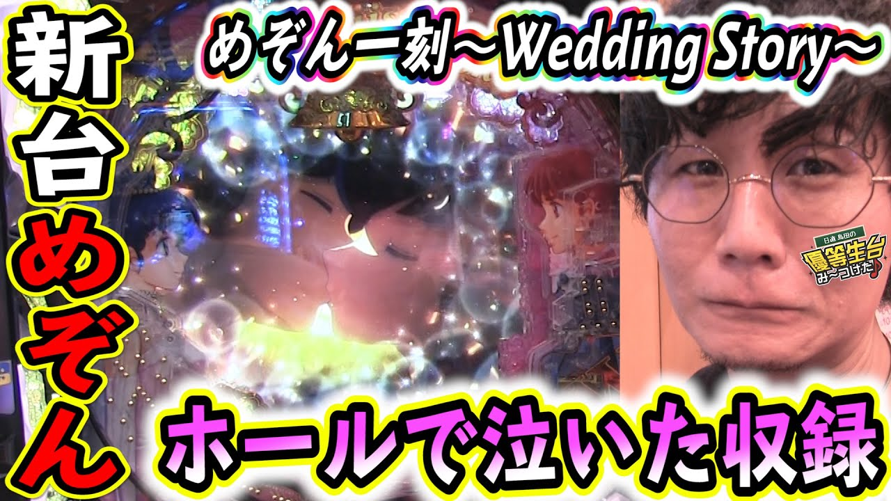 【Pめぞん一刻~Wedding Story~】この感動で涙が止まらないのは始発で行ったから!!【日直島田の優等生台み〜つけた♪】[パチスロ][スロット]#日直島田
