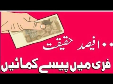 100 % free and Without investment online jobs in Pakistan by AHSAN RAJPUT