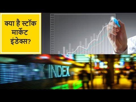क्या है स्टॉक मार्केट इंडेक्स? What is Stock Market Index?