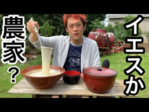 【大食い】農家でととろ飯を沢山食べてみた‼️【MAX鈴木】【マックス鈴木】【Max Suzuki】