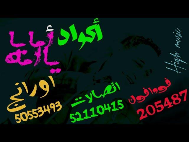 رضا البحراوي 2019 / امايا ياما ( تعبت من البكى ) توزيع : اوشا ومحمد حريقه / شعبي 2019
