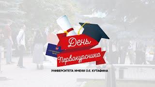 День Первокурсника в МГЮА – 2020 // Репортаж ASmedia