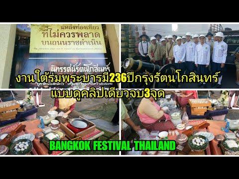 งานใต้ร่มพระบารมี236ปีกรุงรัตนโกสินทร์ BANGKOK FESTIVAL THAILAND