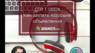 Вебинар: CTR 1000% или Как делать хорошие объявления