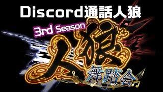 卍人狼舞踏会 3rd Season #3 遠吠えの響く村3 thumbnail